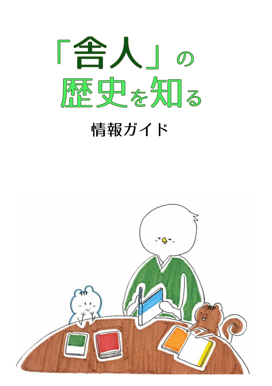 toneri-guide0001.jpg