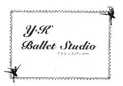 こどもクラシックバレエ体験A・B・C(2日制)